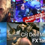 CR Devil May Cry 4 – FX Tasks List